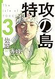 特攻の島 3 (芳文社コミックス)