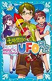 七時間目のUFO研究(新装版) (講談社青い鳥文庫)