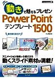 動きで魅せるプレゼン PowerPointテンプレート1500 (デジタル素材BOOK)