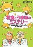 和食とうま味のミステリー:国産麴菌オリゼがつむぐ千年の物語 (河出ブックス)