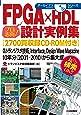 FPGA×HDL設計実例集[2700頁収録CD-ROM付き]: 月刊トランジスタ技術,Interface,Design Wave Magazine 10年分(2001-2010)から集大成 (アーカイブスシリーズ)