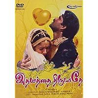 Idhayathai Thirudadey Tamil Film Nagarjune & Girija HD DVD