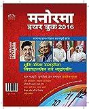 Manorama Yearbook 2016 (Hindi)