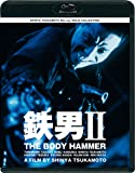 SHINYA TSUKAMOTO Blu-ray  SOLID  COLLECTION 「鉄男II THE BODY HAMMER」 ニューHDマスター