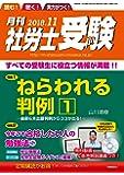 【CD-ROM付】月刊社労士受験2018年11月号