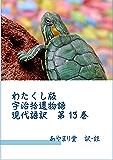 わたくし版「宇治拾遺物語」現代語訳 第13巻