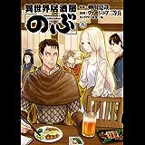 異世界居酒屋「のぶ」(5) (角川コミックス・エース)をアマゾンで購入