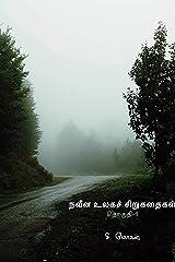 நவீன உலகச் சிறுகதைகள்: தொகுதி – 1 (Tamil Edition) Kindle Edition
