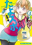 たよスポ! 1巻 (まんがタイムコミックス)
