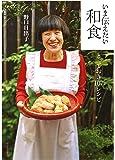 いま伝えたい和食:とっておき107レシピ