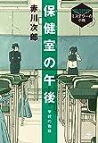 学校の物語 保健室の午後 (赤川次郎 ミステリーの小箱)