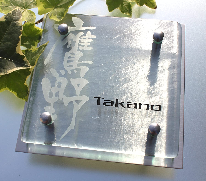 高級感あふれるモダンなアート表札 ガラス150×150mm ステンレス板(165×165mm)付き B01AJ5TIUS 16664