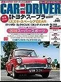 CAR and DRIVER (カー・アンド・ドライバー)  2019年2月号 [雑誌]