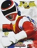 スーパー戦隊 Official Mook 20世紀 1997 電磁戦隊メガレンジャー (講談社シリーズMOOK)