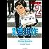 係長 島耕作(2) (イブニングコミックス)