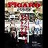 フィガロ ヴォヤージュ Vol.35「特集 美食もアートも手仕事も! ミラノ、ヴェネツィア、北イタリア巡り。」 (FIGARO japon voyage) [ムック]