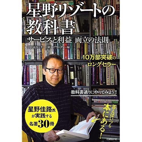 星野リゾートの教科書 サービスと利益 両立の法則 中沢 康彦