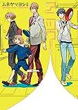 アニツウ! (uvuコミックス) (マッグガーデンコミックス アヴァルスシリーズ)