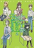 十二人の死にたい子どもたち(2) (アフタヌーンコミックス)