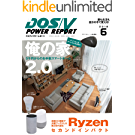 DOS/V POWER REPORT (ドスブイパワーレポート) 2018年6月号[雑誌]