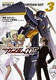機動戦士ガンダム00F Re:Master Edition (3) (角川コミックス・エース)