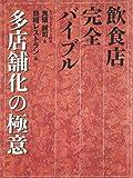 飲食店完全バイブル 多店舗化の極意 (CD-ROM付)