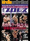 週刊プロレス 2016年 03/16号 No.1838 [雑誌]