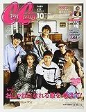 CanCam(キャンキャン) 2017年 10 月号 [雑誌]