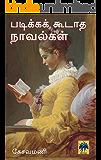 Padikka koodatha Novelkal (Tamil Edition)