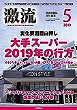 月刊激流 2019年 05月号 [雑誌]