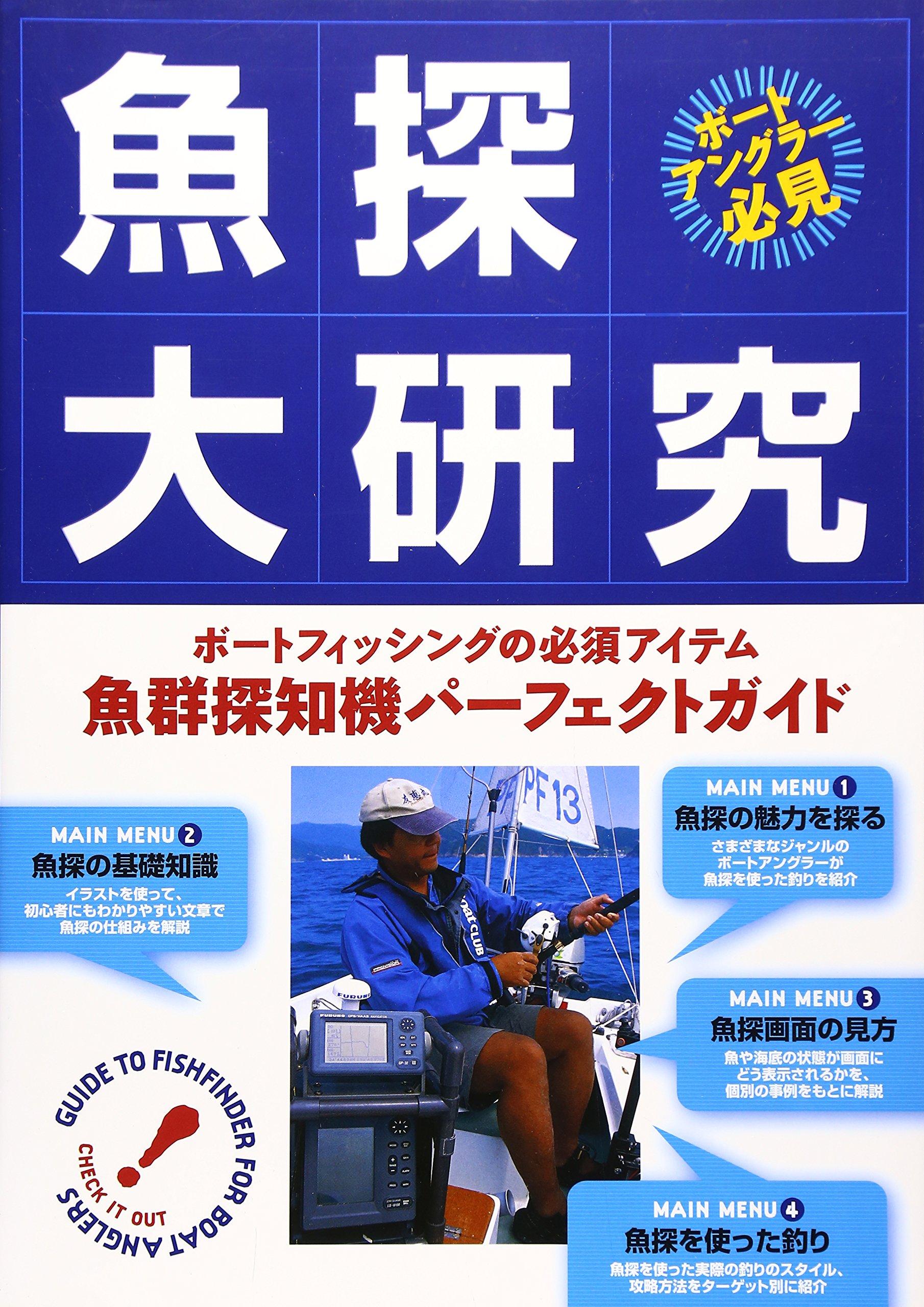 Download Gyotan daikenkyū pdf