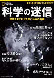 科学の迷信 世界をまどわせた思い込みの真相 (ナショナル ジオグラフィック 別冊)