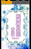 枢機卿の氷花 番外編 聖教会シリーズ (ボーイズラブ)