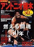 アントニオ猪木50Years (上巻) (B・B MOOK 664 スポーツシリーズ NO. 536)