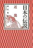 日本の伝説 近畿