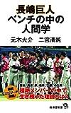長嶋巨人 ベンチの中の人間学 (廣済堂新書)