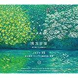 漢方音楽 〜漢方薬による環境音楽〜
