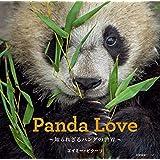 Panda Love ~知られざるパンダの世界~