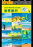 人生を120%楽しむための世界旅行