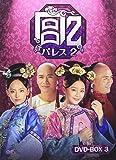 [DVD]宮 パレス2 DVD-BOX3
