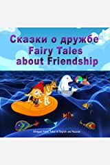Skazki o druzhbe. Fairy Tales  about Friendship. Bilingual Book for Kids in Russian and English: Dual Language Picture Book for Children (Russian and English Edition) Kindle Edition