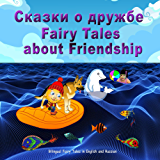 Skazki o druzhbe. Fairy Tales about Friendship. Bilingual Book for Kids in Russian and English: Dual Language Picture…