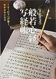 1日1行で心が整う、字が上手になる 書き込み式 般若心経写経帳 (COSMIC MOOK)