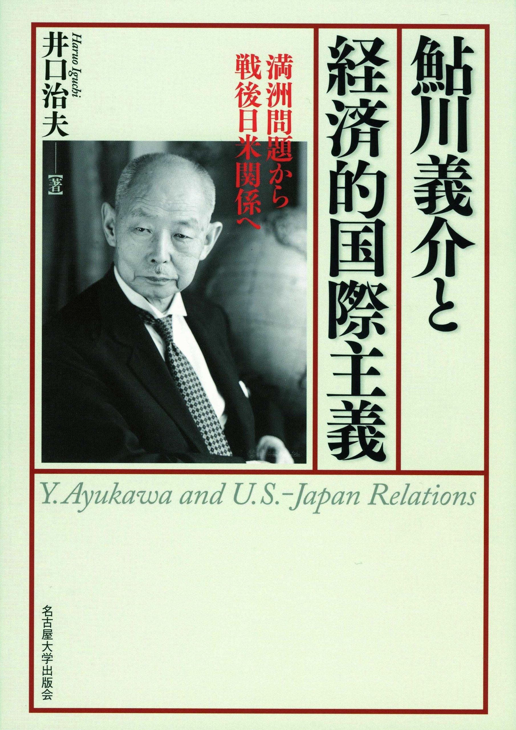 鮎川義介と経済的国際主義―満洲...