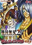 コミック 戦国無双2 猛将伝 サムライソウル Vol.2 (KOEI GAME COMICS)