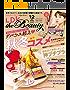 LDK the Beauty (エル・ディー・ケー ザ ビューティー)2018年12月号 [雑誌]