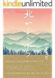 北山ぶらぶら (22世紀アート)
