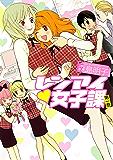 レンアイ♥女子課: 1 (百合姫コミックス)