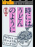 時にはうどんのように 「椎名誠 旅する文学館」シリーズ