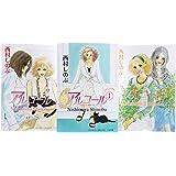 アルコール コミック 1-3巻セット (YOUNG YOUコミックス)